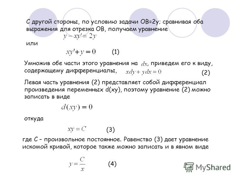 Умножив обе части этого уравнения на, приведем его к виду, содержащему дифференциалы, (2) Левая часть уравнения (2) представляет собой дифференциал произведения переменных d(xy), поэтому уравнение (2) можно записать в виде откуда (3) где С – произвол