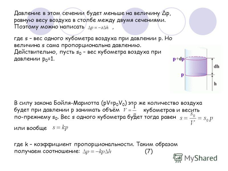 где s – вес одного кубометра воздуха при давлении p. Но величина s сама пропорциональна давлению. Действительно, пусть s 0 – вес кубометра воздуха при давлении p 0 =1. Давление в этом сечении будет меньше на величину p, равную весу воздуха в столбе м
