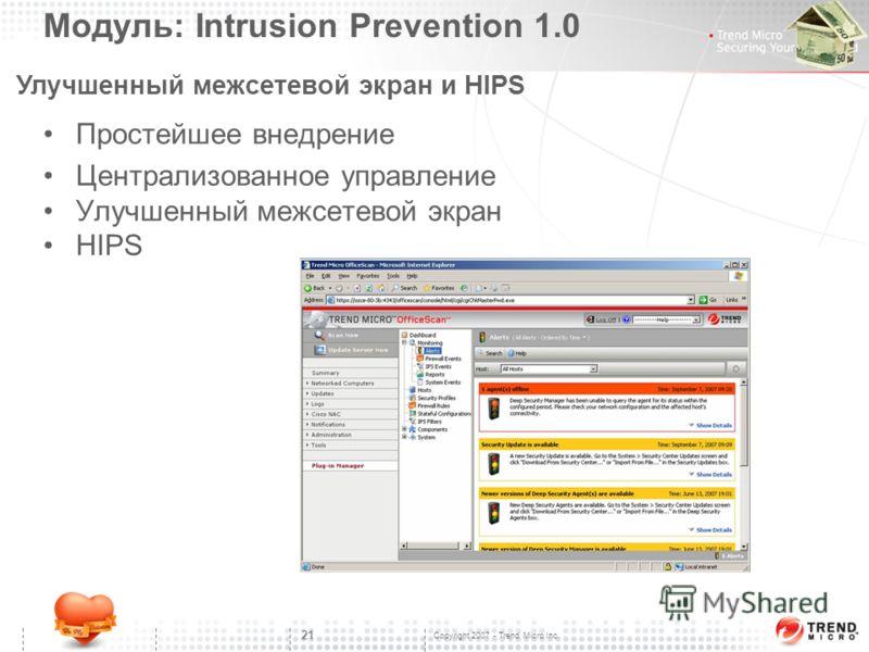Copyright 2007 - Trend Micro Inc. 21 Модуль: Intrusion Prevention 1.0 Простейшее внедрение Централизованное управление Улучшенный межсетевой экран HIPS Улучшенный межсетевой экран и HIPS