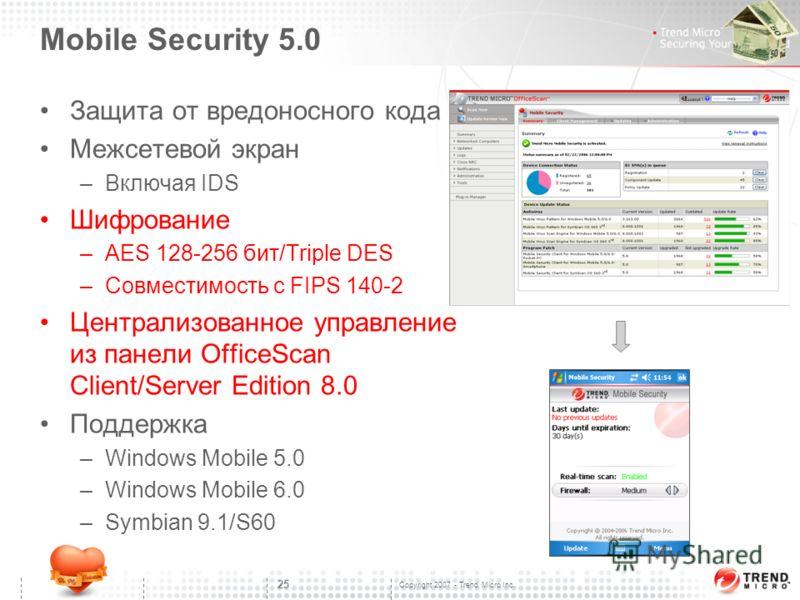 Copyright 2007 - Trend Micro Inc. 25 Mobile Security 5.0 Защита от вредоносного кода Межсетевой экран –Включая IDS Шифрование –AES 128-256 бит/Triple DES –Совместимость с FIPS 140-2 Централизованное управление из панели OfficeScan Client/Server Editi