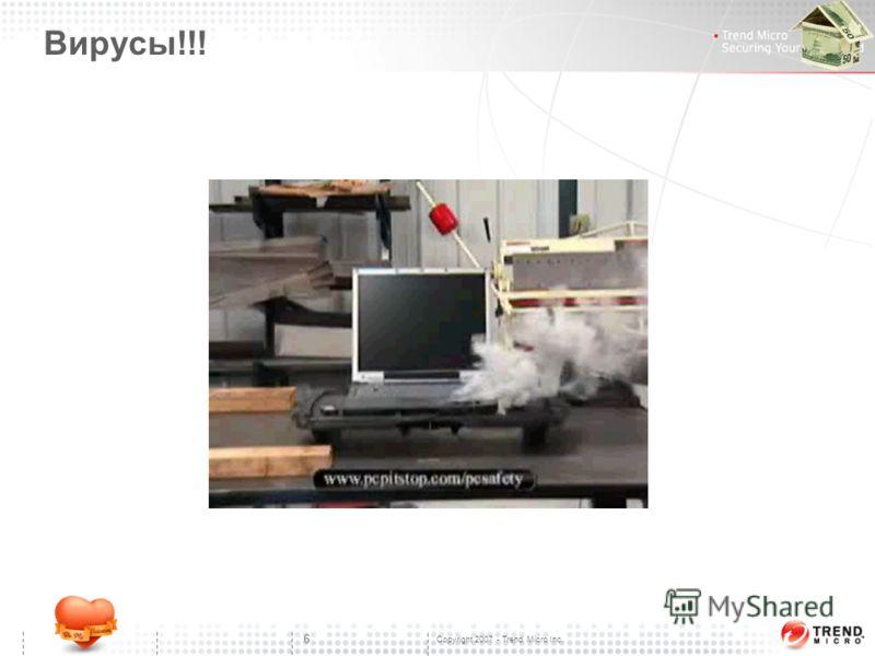 Copyright 2007 - Trend Micro Inc. 6 Вирусы!!!
