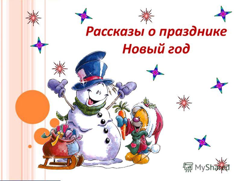 Рассказы о празднике Новый год