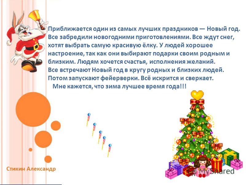 Приближается один из самых лучших праздников Новый год. Все забредили новогодними приготовлениями. Все ждут снег, хотят выбрать самую красивую ёлку. У людей хорошее настроение, так как они выбирают подарки своим родным и близким. Людям хочется счасть