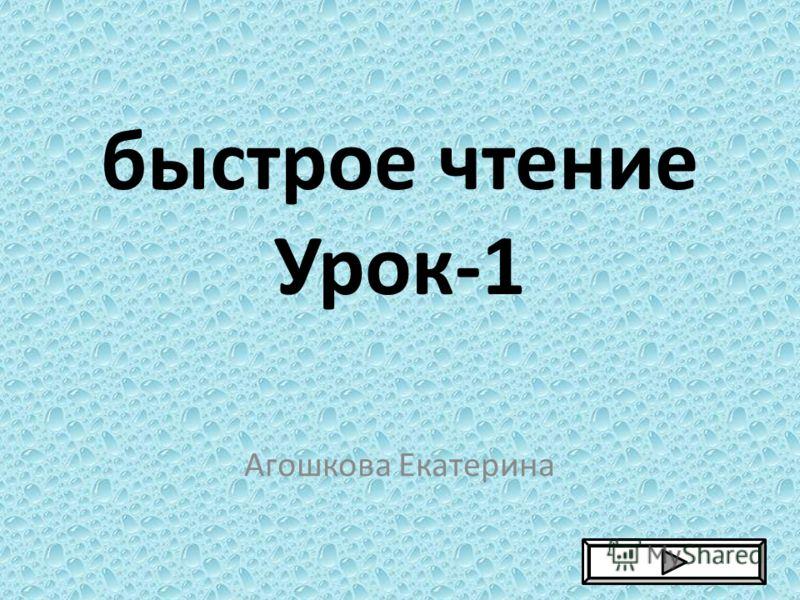 быстрое чтение Урок-1 Агошкова Екатерина