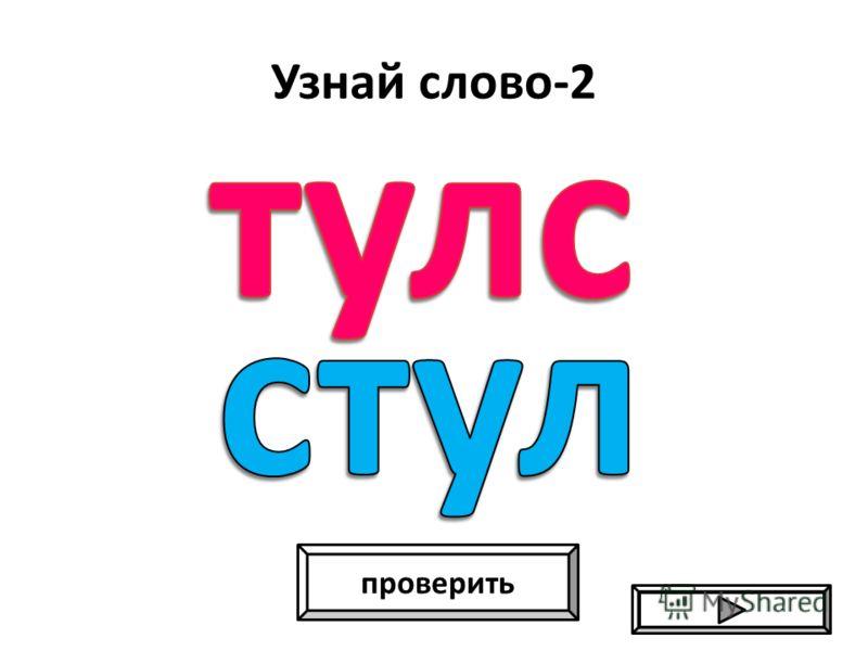Узнай слово-2 проверить