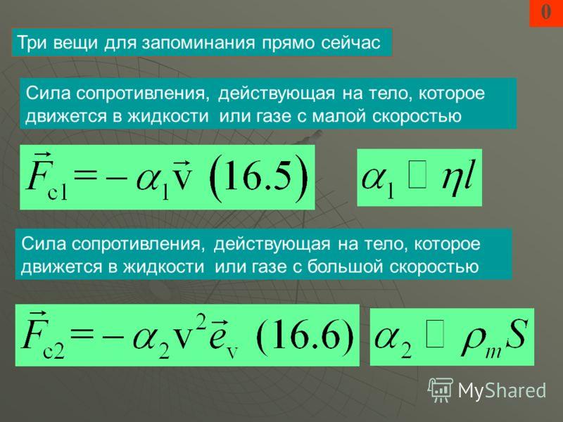 0 Сила сопротивления, действующая на тело, которое движется в жидкости или газе с малой скоростью Три вещи для запоминания прямо сейчас Сила сопротивления, действующая на тело, которое движется в жидкости или газе с большой скоростью
