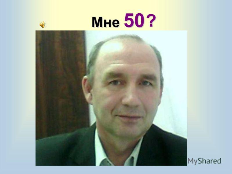 Мне 50 ?