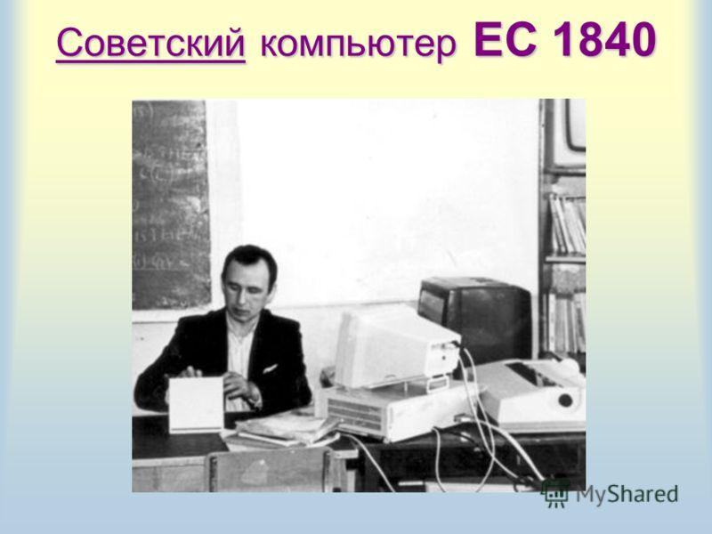 Советский компьютер ЕС 1840