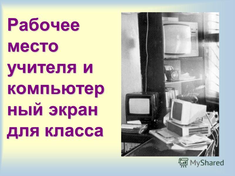 Рабочее место учителя и компьютер ный экран для класса