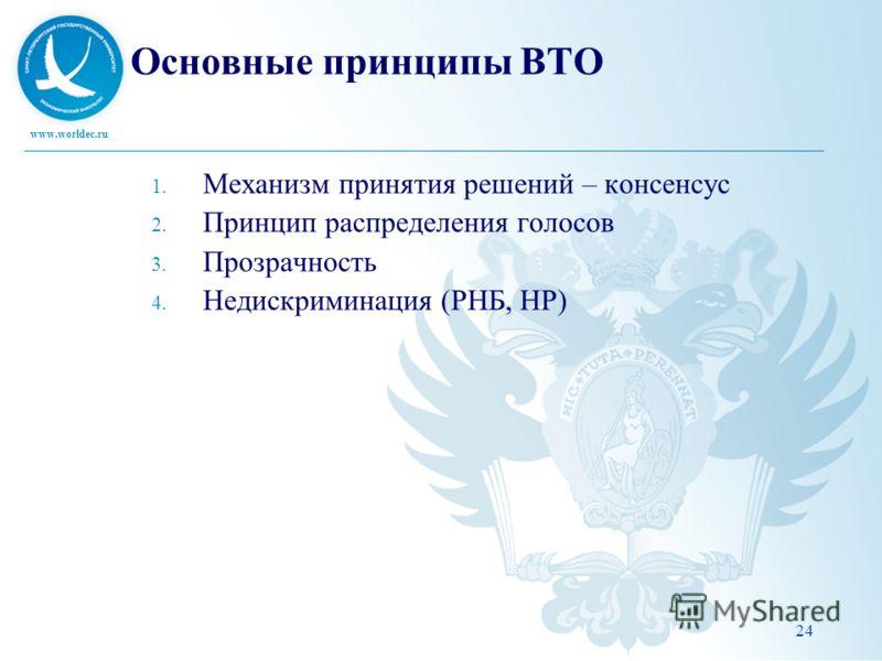 www.worldec.ru Основные принципы ВТО 1. Механизм принятия решений – консенсус 2. Принцип распределения голосов 3. Прозрачность 4. Недискриминация (РНБ, НР) 24