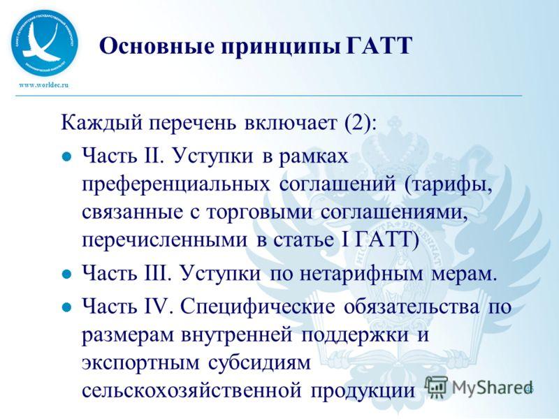 www.worldec.ru 45 Основные принципы ГАТТ Каждый перечень включает (2): Часть II. Уступки в рамках преференциальных соглашений (тарифы, связанные с торговыми соглашениями, перечисленными в статье I ГАТТ) Часть III. Уступки по нетарифным мерам. Часть I