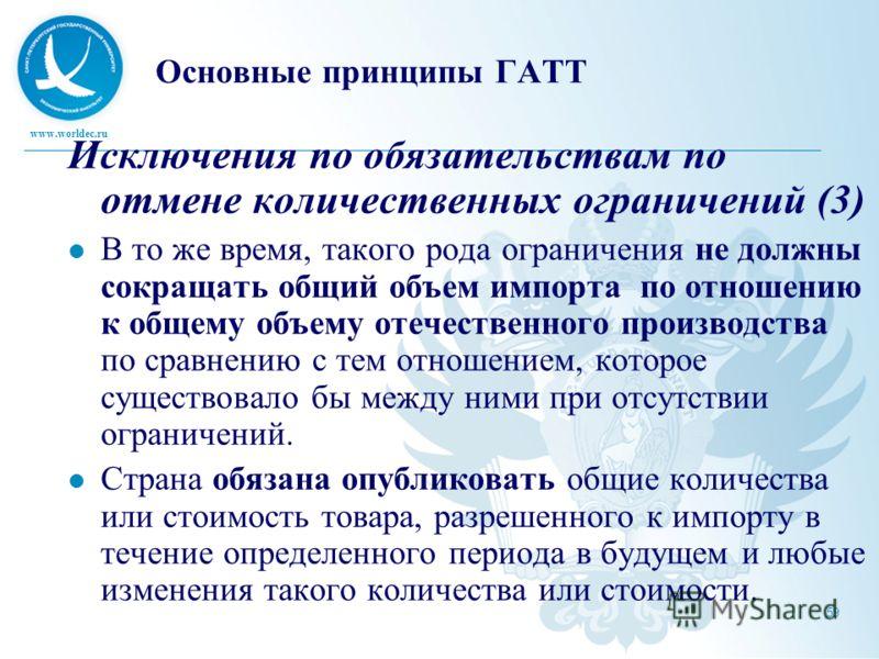 www.worldec.ru 59 Основные принципы ГАТТ Исключения по обязательствам по отмене количественных ограничений (3) В то же время, такого рода ограничения не должны сокращать общий объем импорта по отношению к общему объему отечественного производства по
