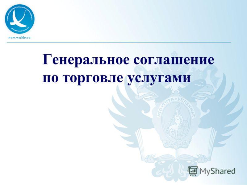 www.worldec.ru Генеральное соглашение по торговле услугами
