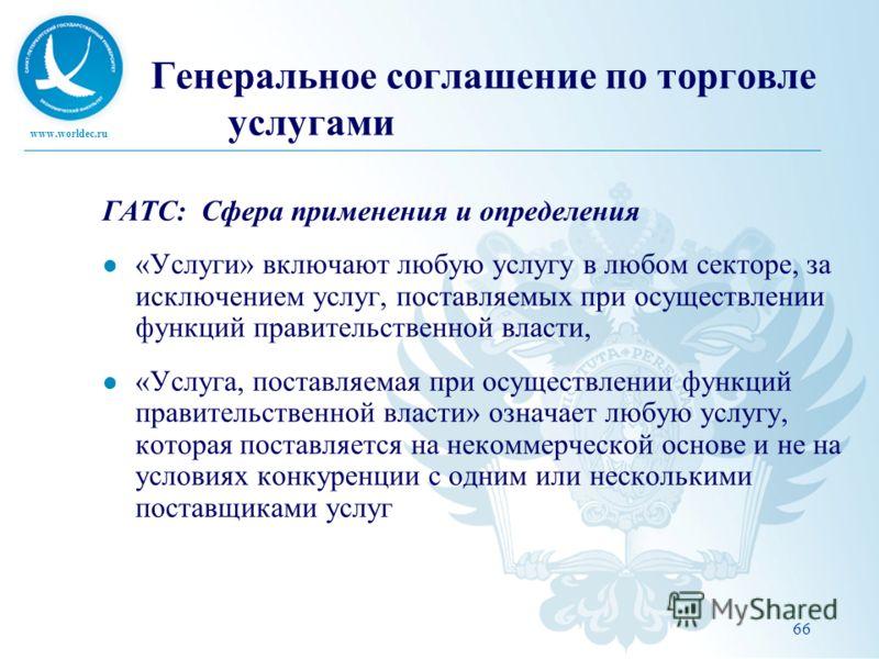 www.worldec.ru Генеральное соглашение по торговле услугами ГАТС: Сфера применения и определения «Услуги» включают любую услугу в любом секторе, за исключением услуг, поставляемых при осуществлении функций правительственной власти, «Услуга, поставляем