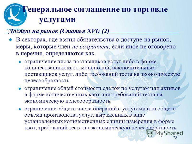 www.worldec.ru Генеральное соглашение по торговле услугами Доступ на рынок (Статья XVI) (2) В секторах, где взяты обязательства о доступе на рынок, меры, которые член не сохраняет, если иное не оговорено в перечне, определяются как ограничение числа