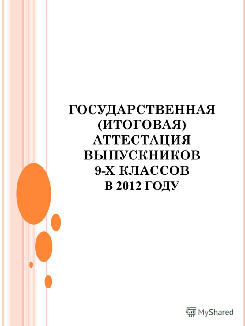 ГОСУДАРСТВЕННАЯ (ИТОГОВАЯ) АТТЕСТАЦИЯ ВЫПУСКНИКОВ 9-Х КЛАССОВ В 2012 ГОДУ