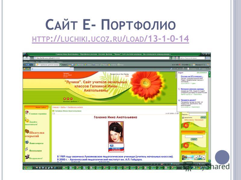 С АЙТ Е- П ОРТФОЛИО HTTP :// LUCHIKI. UCOZ. RU / LOAD /13-1-0-14 HTTP :// LUCHIKI. UCOZ. RU / LOAD /13-1-0-14