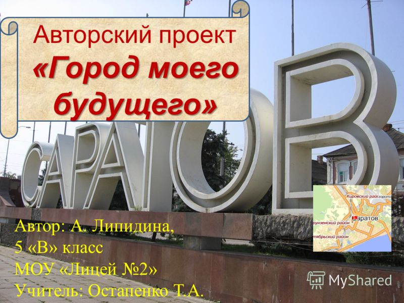 Автор: А. Липидина, 5 «В» класс МОУ «Лицей 2» Учитель: Остапенко Т.А. Авторский проект «Город моего будущего»