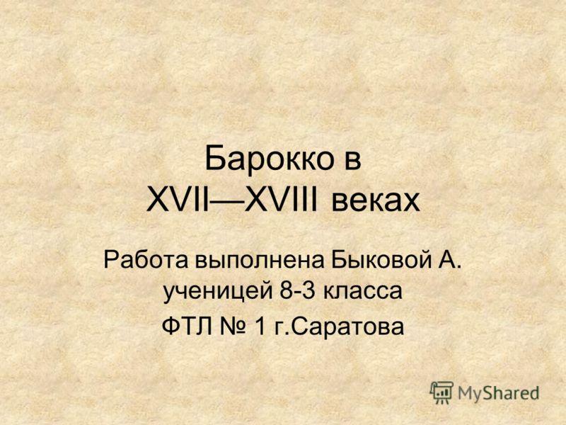 Барокко в XVIIXVIII веках Работа выполнена Быковой А. ученицей 8-3 класса ФТЛ 1 г.Саратова