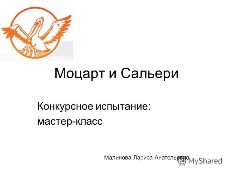 Моцарт и Сальери Конкурсное испытание: мастер-класс Малинова Лариса Анатольевна