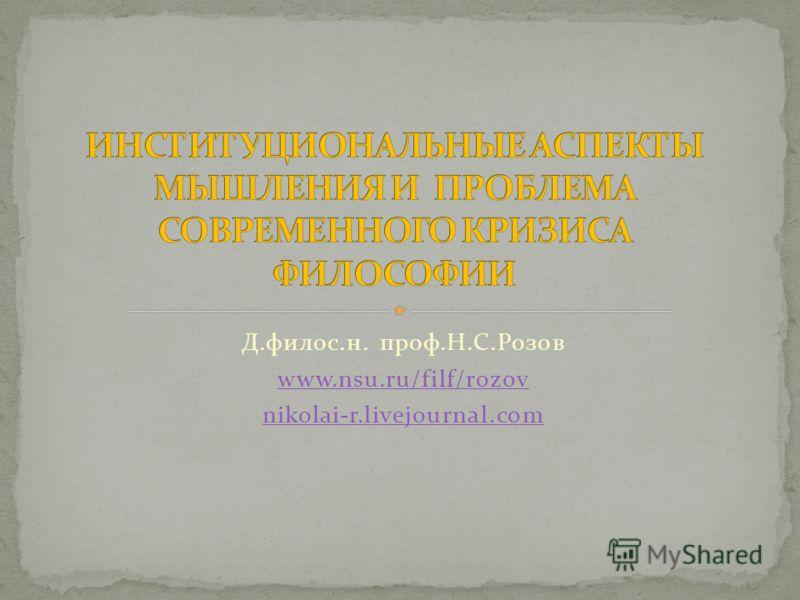 Д.филос.н. проф.Н.С.Розов www.nsu.ru/filf/rozov nikolai-r.livejournal.com