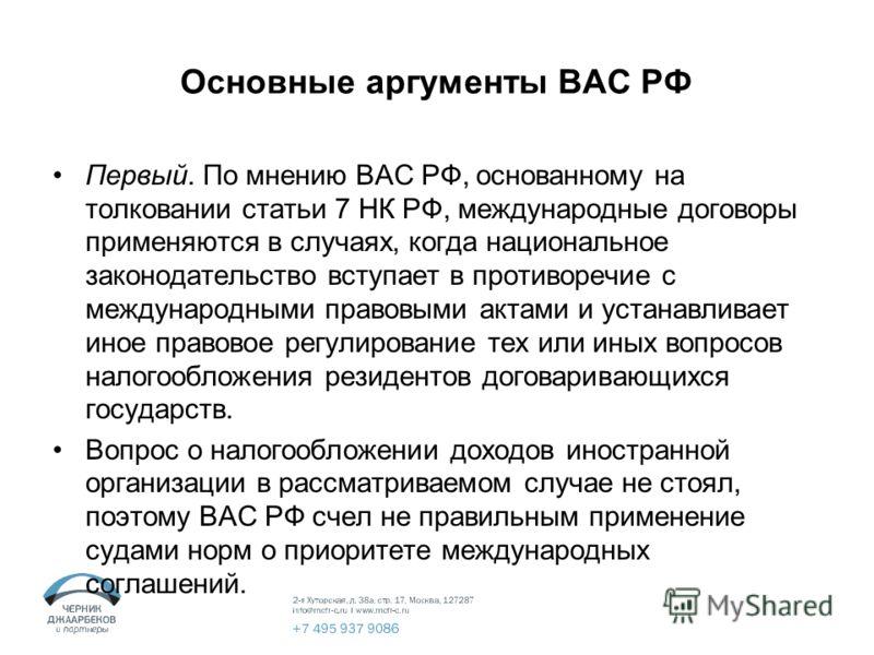 Основные аргументы ВАС РФ Первый. По мнению ВАС РФ, основанному на толковании статьи 7 НК РФ, международные договоры применяются в случаях, когда национальное законодательство вступает в противоречие с международными правовыми актами и устанавливает