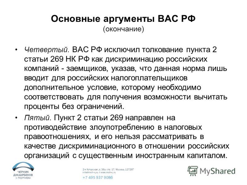 Основные аргументы ВАС РФ (окончание) Четвертый. ВАС РФ исключил толкование пункта 2 статьи 269 НК РФ как дискриминацию российских компаний - заемщиков, указав, что данная норма лишь вводит для российских налогоплательщиков дополнительное условие, ко