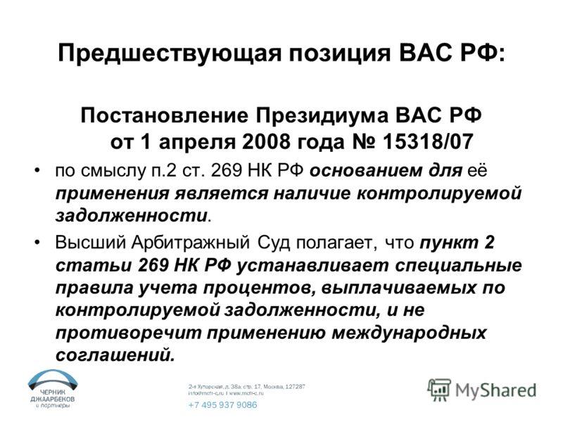 Предшествующая позиция ВАС РФ: Постановление Президиума ВАС РФ от 1 апреля 2008 года 15318/07 по смыслу п.2 ст. 269 НК РФ основанием для её применения является наличие контролируемой задолженности. Высший Арбитражный Суд полагает, что пункт 2 статьи