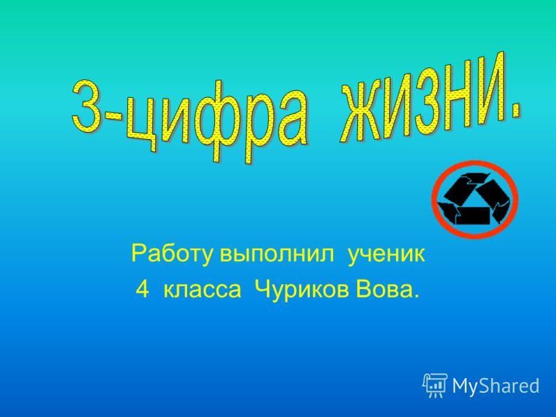 Работу выполнил ученик 4 класса Чуриков Вова.