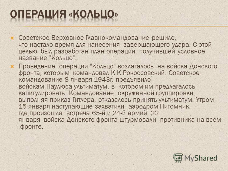 Советское Верховное Главнокомандование решило, что настало время для нанесения завершающего удара. С этой целью был разработан план операции, получившей условное название