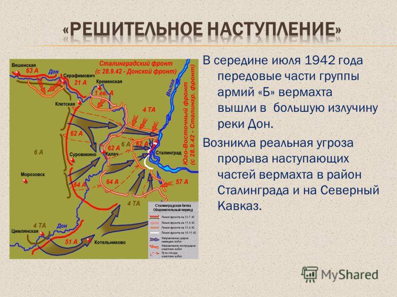 В середине июля 1942 года передовые части группы армий «Б» вермахта вышли в большую излучину реки Дон. Возникла реальная угроза прорыва наступающих частей вермахта в район Сталинграда и на Северный Кавказ.
