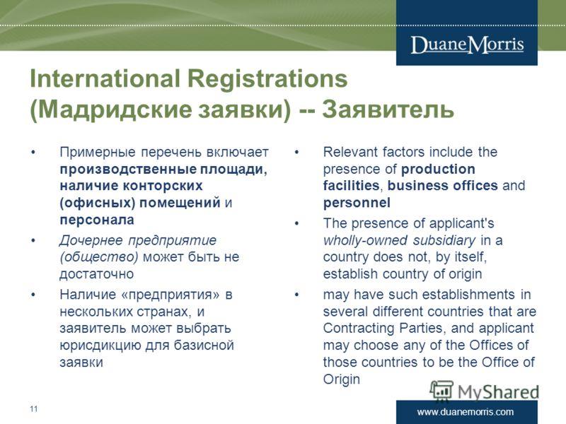www.duanemorris.com International Registrations (Мадридские заявки) -- Заявитель Примерные перечень включает производственные площади, наличие конторских (офисных) помещений и персонала Дочернее предприятие (общество) может быть не достаточно Наличие