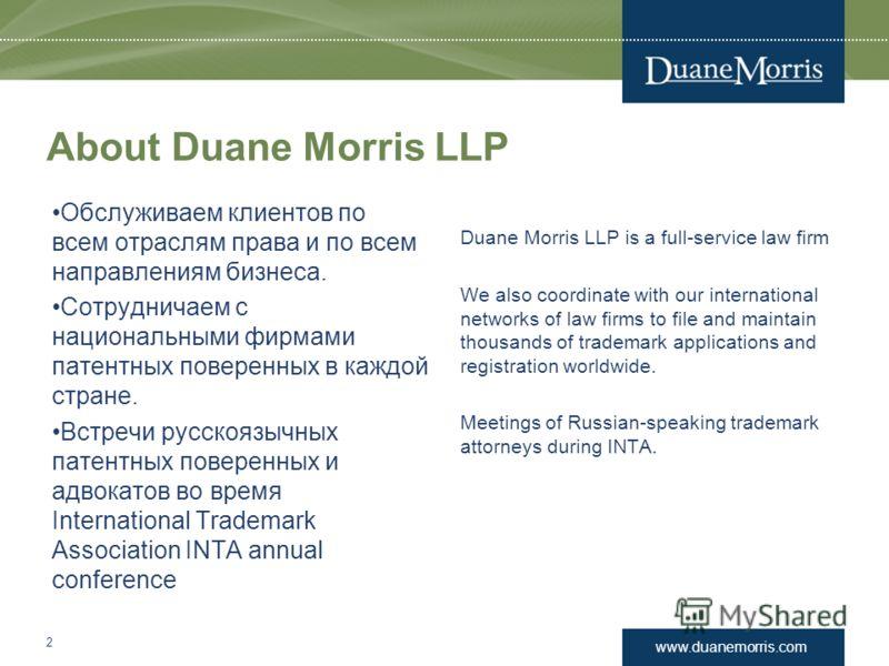 www.duanemorris.com About Duane Morris LLP 2 Обслуживаем клиентов по всем отраслям права и по всем направлениям бизнеса. Сотрудничаем с национальными фирмами патентных поверенных в каждой стране. Встречи русскоязычных патентных поверенных и адвокатов