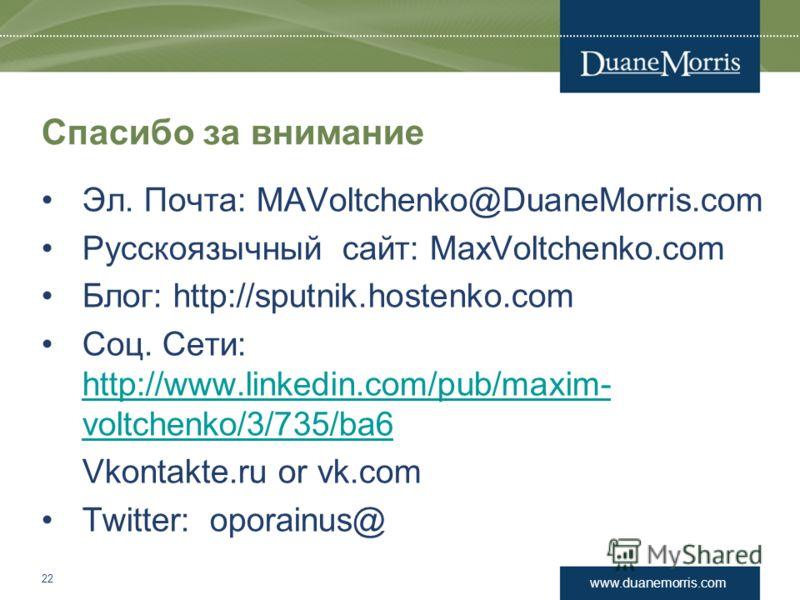 www.duanemorris.com Спасибо за внимание Эл. Почта: MAVoltchenko@DuaneMorris.com Русскоязычный сайт: MaxVoltchenko.com Блог: http://sputnik.hostenko.com Соц. Сети: http://www.linkedin.com/pub/maxim- voltchenko/3/735/ba6 http://www.linkedin.com/pub/max