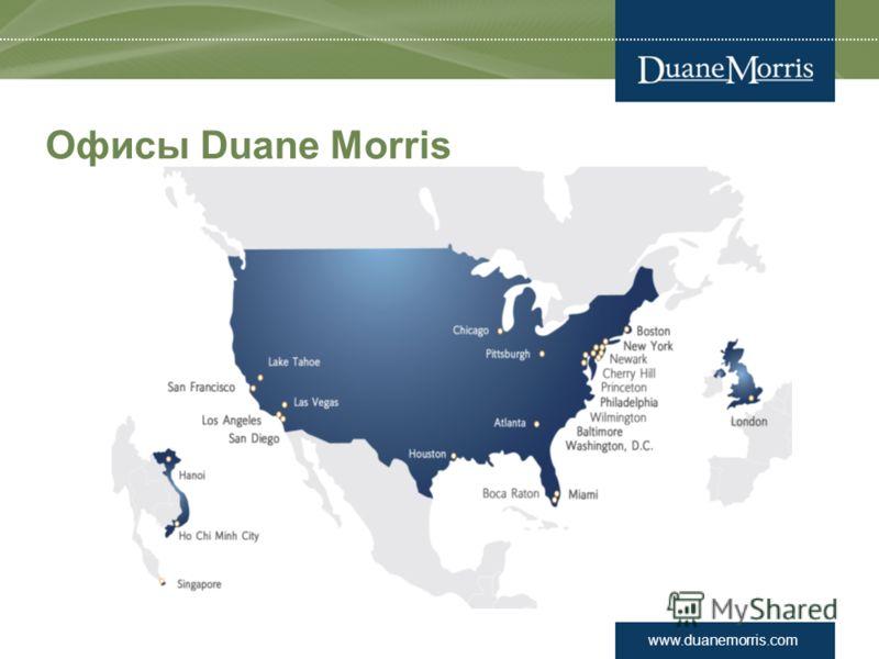 www.duanemorris.com Офисы Duane Morris