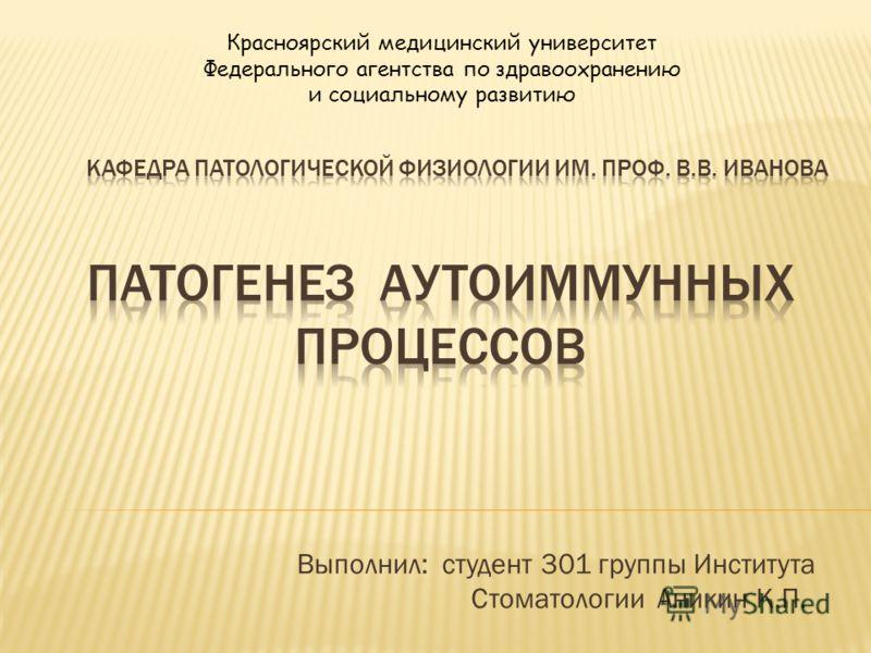 Выполнил: студент 301 группы Института Стоматологии Аникин К.П. Красноярский медицинский университет Федерального агентства по здравоохранению и социальному развитию