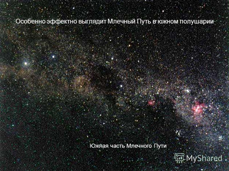 Особенно эффектно выглядит Млечный Путь в южном полушарии Южная часть Млечного Пути