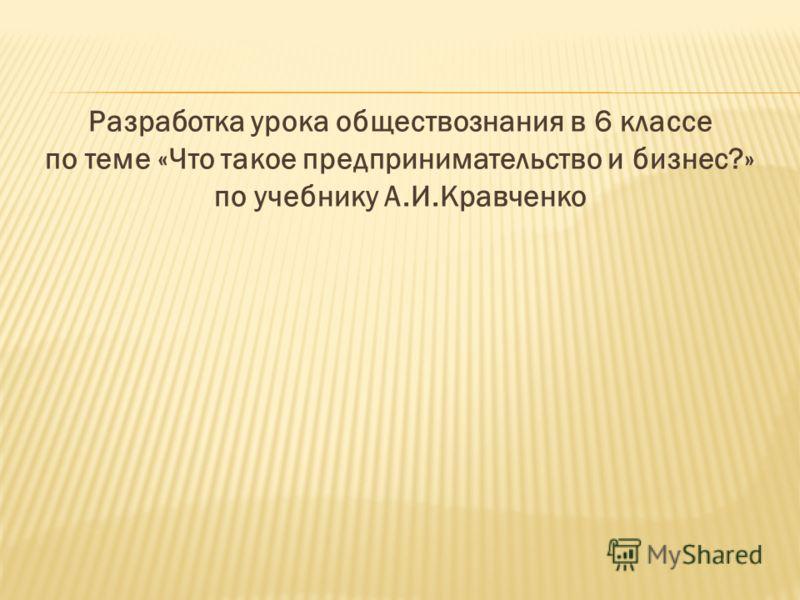 Учебник кравченко а.и 10 класс параграф