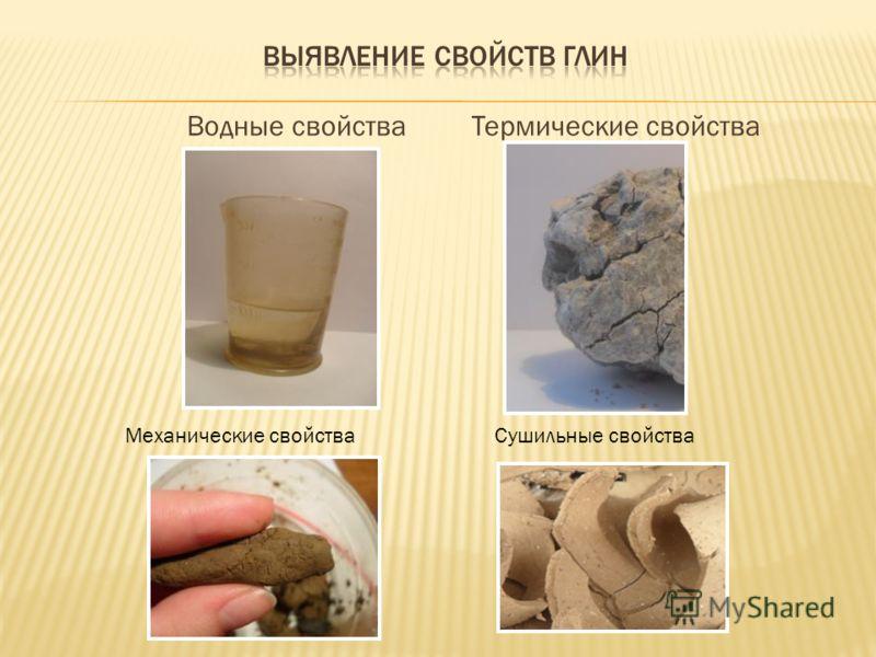 Водные свойства Термические свойства Механические свойстваСушильные свойства