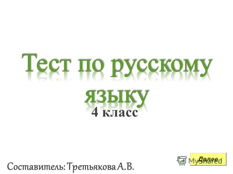 4 класс Составитель: Третьякова А.В.