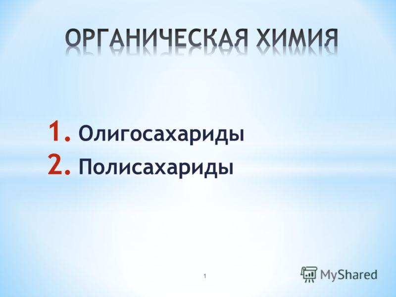 1. Олигосахариды 2. Полисахариды 1