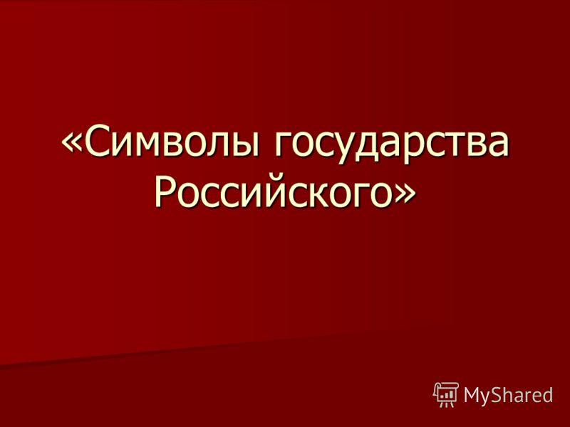«Символы государства Российского»