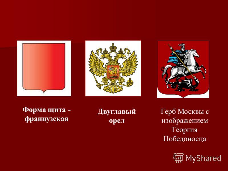 Форма щита - французская Двуглавый орел Герб Москвы с изображением Георгия Победоносца