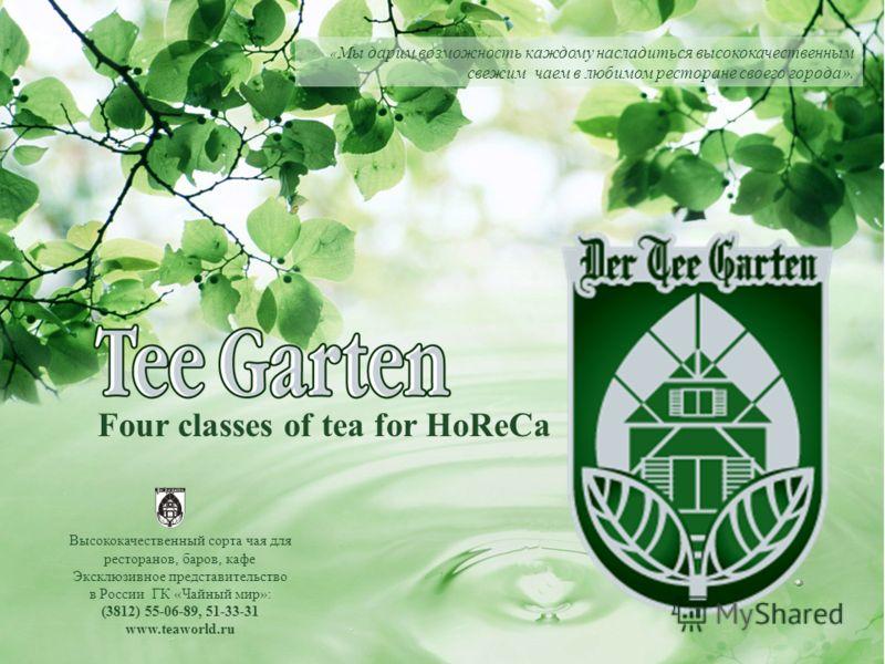 Four classes of tea for HoReCa Высококачественный сорта чая для ресторанов, баров, кафе Эксклюзивное представительство в России ГК «Чайный мир»: (3812) 55-06-89, 51-33-31 www.teaworld.ru « Мы дарим возможность каждому насладиться высококачественным с