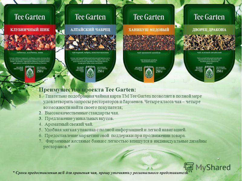 Преимущества проекта Tee Garten: 1. Тщательно подобранная чайная карта ТМ Tee Garten позволяет в полной мере удовлетворить запросы рестораторов и барменов. Четыре класса чая – четыре возможности найти своего покупателя; 2. Высококачественные стандарт