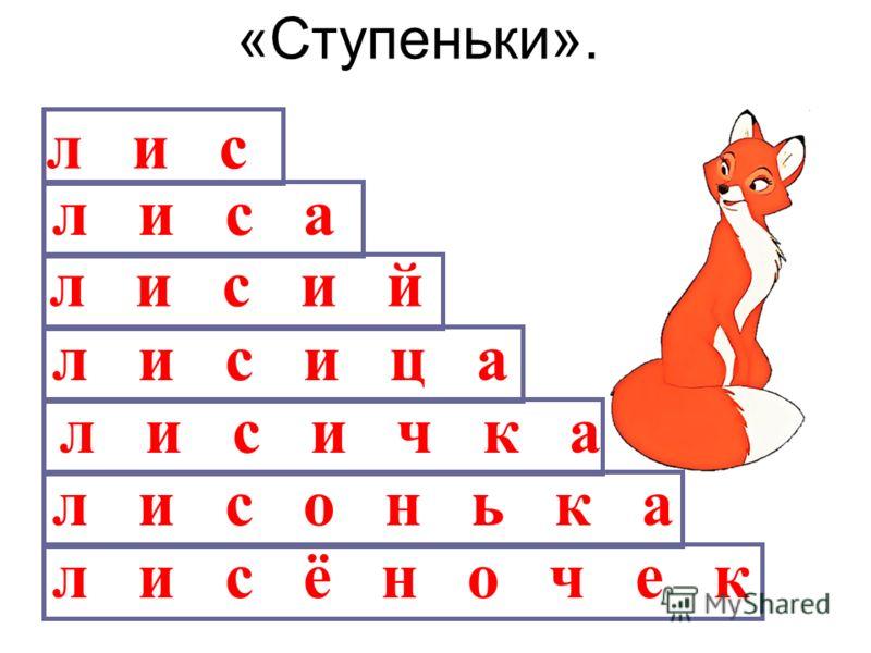 л и с л и с а л и с и й л и с и ц а л и с и ч к а л и с о н ь к а л и с ё н о ч е к «Ступеньки».