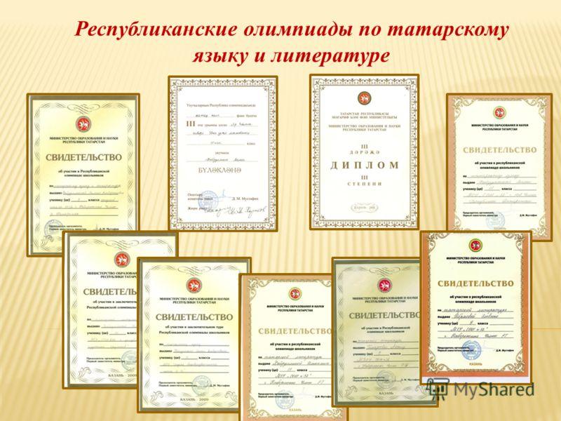 Республиканские олимпиады по татарскому языку и литературе