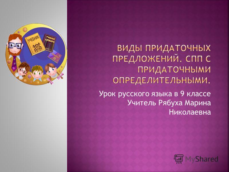 Урок русского языка в 9 классе Учитель Рябуха Марина Николаевна