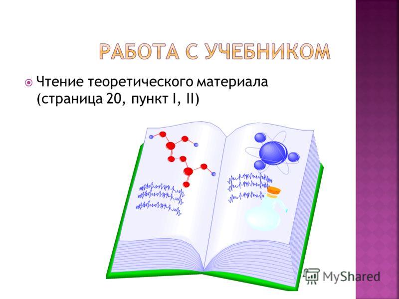 Чтение теоретического материала (страница 20, пункт I, II)