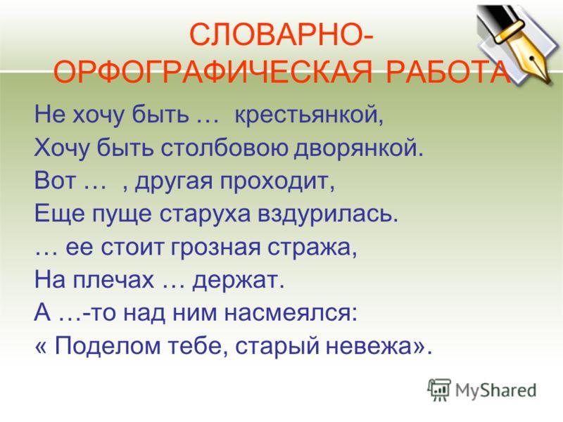 КАЛЛИГРАФИЧЕСКАЯ МИНУТКА НОС СОН НОС